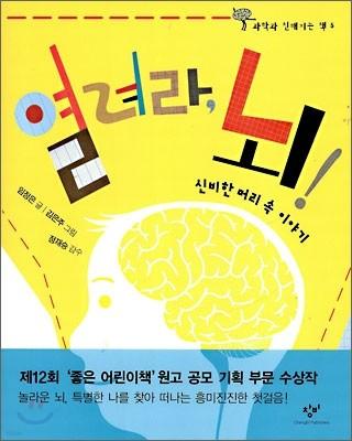 열려라, 뇌!