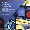 Paul McCreesh 20세기 합창 음악 베스트 - 아르보 패르트: 데 프로푼디스 / 고레츠키: 토투스 투우스 (Arvo Part: De Profundis / Gorecki: Totus Tuus)