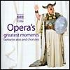 유명 오페라 아리아와 합창들 (Opera's Greatest Moments - Favourite Arias and Choruses)