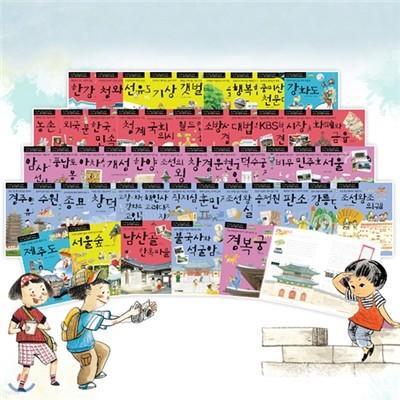 신나는 교과서 체험학습(전50권)