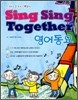 Sing Sing Together ����� (�� �� ���Դ� �����)