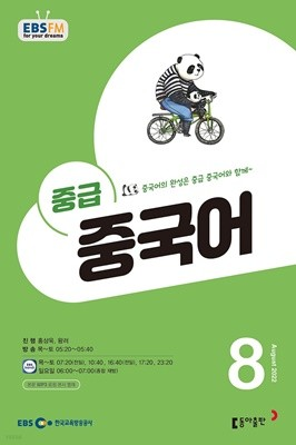 EBS FM 라디오 중급 중국어(월간/ 1년 정기구독)