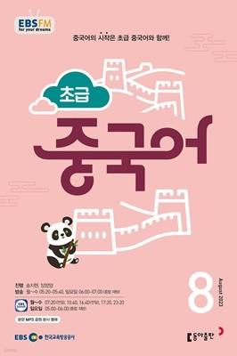 EBS FM 라디오 초급 중국어(월간/ 1년 정기구독)