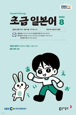 EBS FM 라디오 초급 일본어(월간/ 1년 정기구독)