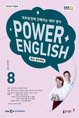 EBS FM 라디오 중급영어회화 Power English(월간/ 1년 정기구독)