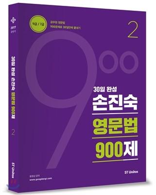 2017 손진숙 영문법 900제 2