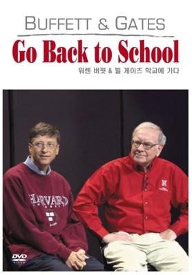 워렌 버핏 & 빌 게이츠 학교에 가다
