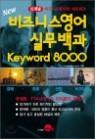 New 비즈니스영어 실무백과 Keyword 8000