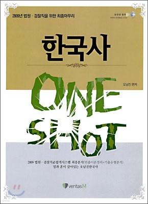 2009 ONE SHOT 한국사
