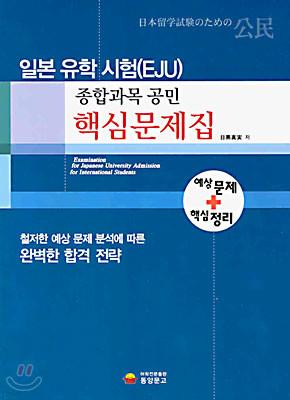 일본 유학 시험(EJU) 종합과목 공민 핵심문제집