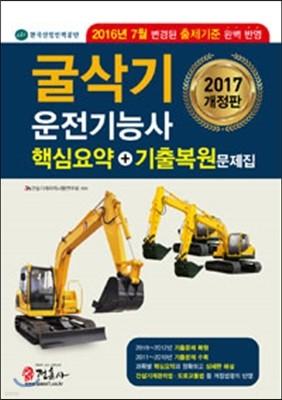 2017 굴삭기운전기능사 핵심요약+기출복원문제집