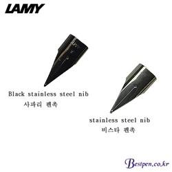 [기프트] Lamy 비스타,사파리 펜촉