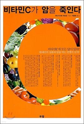 비타민C가 암을 죽인다