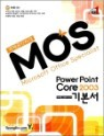 MOS PowerPoint Core 2003 �⺻��