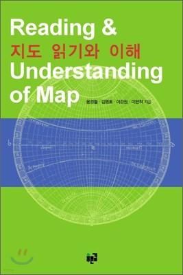 지도 읽기와 이해 Reading and Understanding of Map