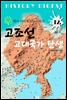 고조선, 고대국의 탄생 (역사 다이제스트 시리즈 12)