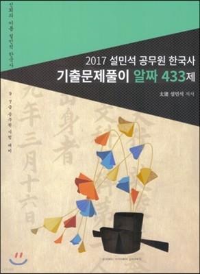 2017 설민석 공무원 한국사 기출문제풀이 433제