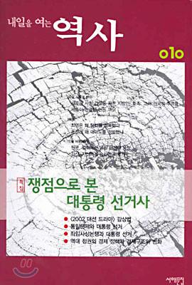내일을 여는 역사 010