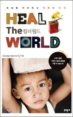 HEAL THE WORLD 힐 더 월드