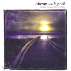 Always With You III - The Best Collection Of Stomp Music