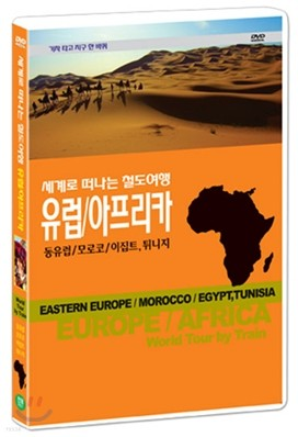 철도여행-기차 타고 지구 한 바퀴/유럽/아프리카 동유럽/모로코/이집트/튀니지