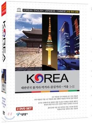 대한민국 볼거리, 먹거리, 즐길거리/ 서울 Ⅰ,Ⅱ 2DVD SET