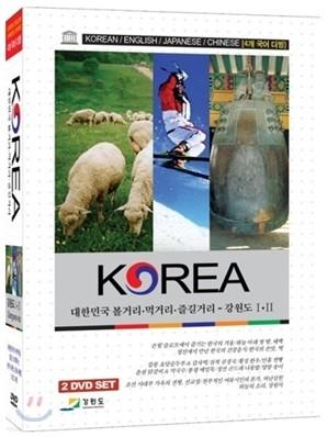 대한민국 볼거리, 먹거리, 즐길거리/ 강원도 Ⅰ,Ⅱ 2DVD SET