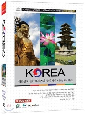 대한민국 볼거리, 먹거리, 즐길거리/ 충청도, 대전 3DVD SET