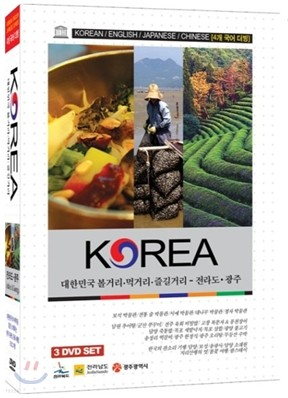 대한민국 볼거리, 먹거리, 즐길거리/ 전라도, 광주 3DVD SET