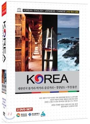 대한민국 볼거리, 먹거리, 즐길거리/ 부산/울산 2DVD SET