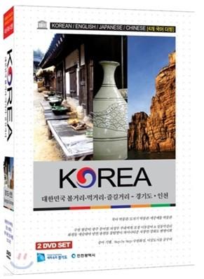 대한민국 볼거리, 먹거리, 즐길거리/ 경기도, 인천 2DVD SET