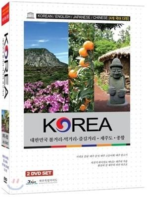 대한민국 볼거리, 먹거리, 즐길거리/ 제주도, 종합편 2DVD SET