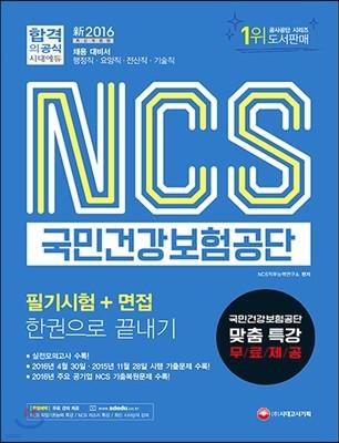 2016 NCS 국민건강보험공단 필기시험+면접 한권으로 끝내기