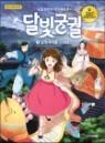 달빛궁궐 애니 에듀코믹북 2 : 달빛세계를 구하라