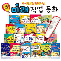 미래 직업 동화[전20권]/세이펜 활용가능