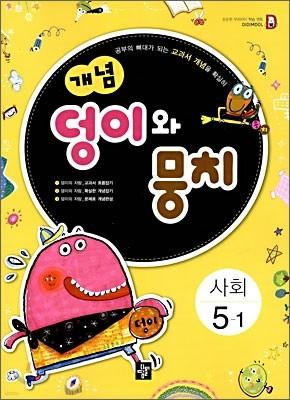 개념 덩이와 뭉치 사회 5-1 (2010년용)