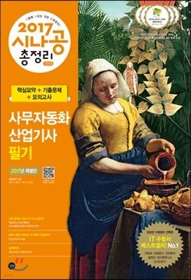 2017 시나공 총정리 사무자동화산업기사 필기