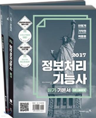 2017 이기적 in 정보처리기능사 필기 기본서