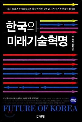 한국의 미래기술혁명