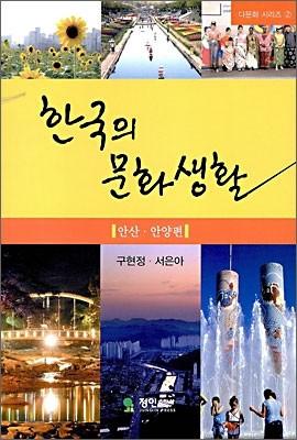 한국의 문화생활