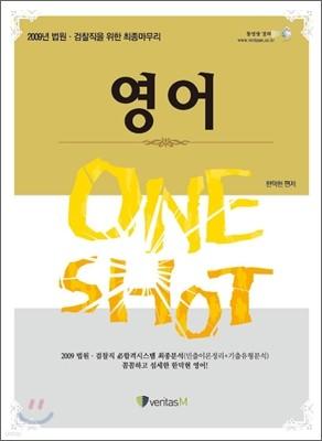 2009 ONE SHOT 영어