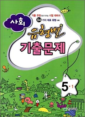 사회 유형별 기출문제 5-1 (2009년)