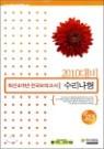 (윈 시리즈) 2010년 대비 최신 4개년 고3 전국모의고사 수리나형 (8절)(2009년)