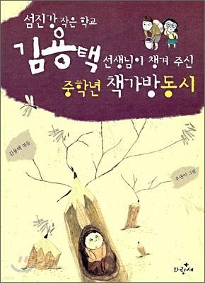 김용택 선생님이 챙겨 주신 중학년 책가방동시