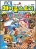 코믹 메이플스토리 오프라인 RPG 31
