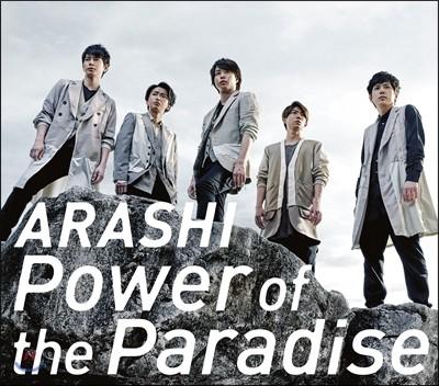 Arashi (아라시) - Power of the Paradise [통상판]
