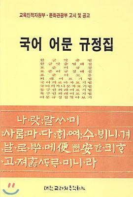 국어어문규정집