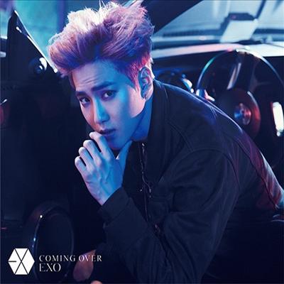 엑소 (Exo) - Coming Over (수호 Ver.) (초회한정반)