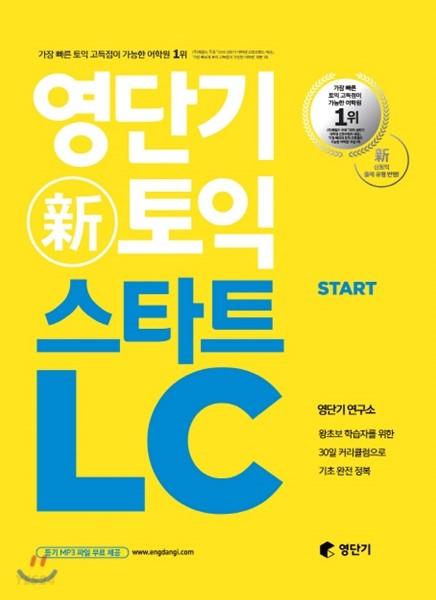 영단기 신토익 스타트 LC
