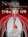NEWTON HIGHLIGHT 뉴턴 하이라이트 인체와 첨단 의학